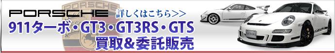 GT3買取 委託販売