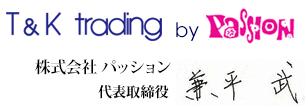 ポルシェ買取 T&K trading 株式会社 パッション 代表取締役 兼平 武